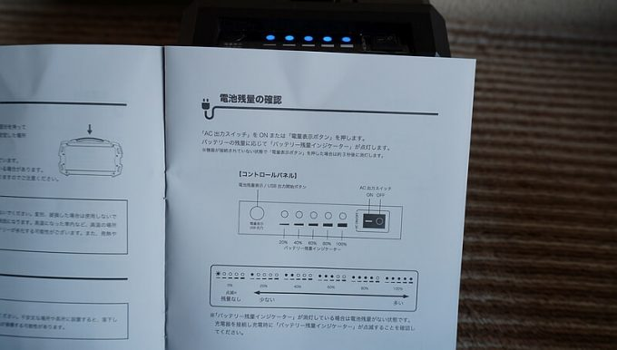 LACITA エナーボックスの電池残量表示