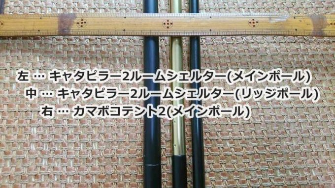 タラスブルバのキャタピラー2ルームシェルター6Pのポールの太さをカマボコテント2と比較