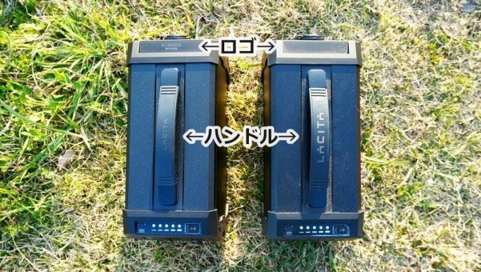 LACITA エナーボックス(ENERBOX-01)とエナーボックス防塵防沫(ENERBOX-SP)の比較 上から