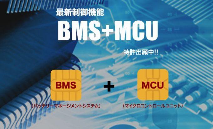 LACITA エナーボックスは、BMSとMCUを搭載