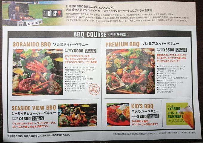 葛西臨海公園 SORAMIDO BBQ (ソラミド バーベキュー)のコース