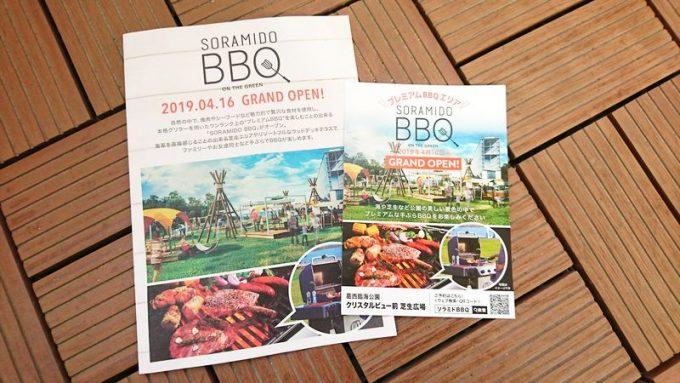 葛西臨海公園 SORAMIDO BBQ (ソラミド バーベキュー)がオープン
