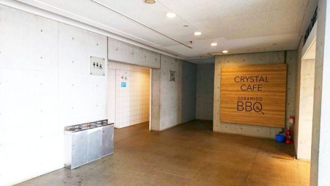 葛西臨海公園 クリスタルビューのトイレ