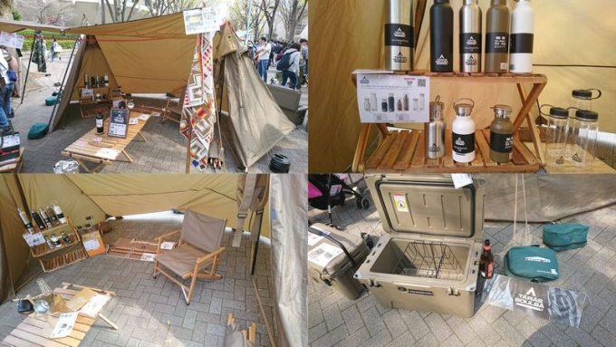 タラスブルバのキャンプ用品