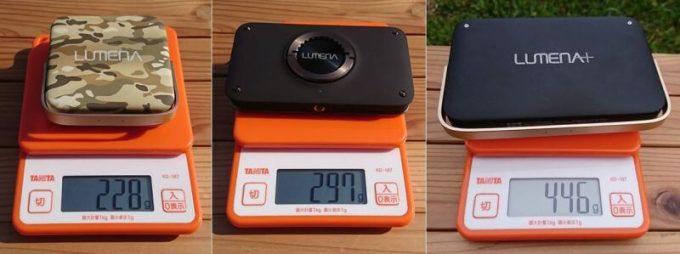ルーメナーの重さを比較