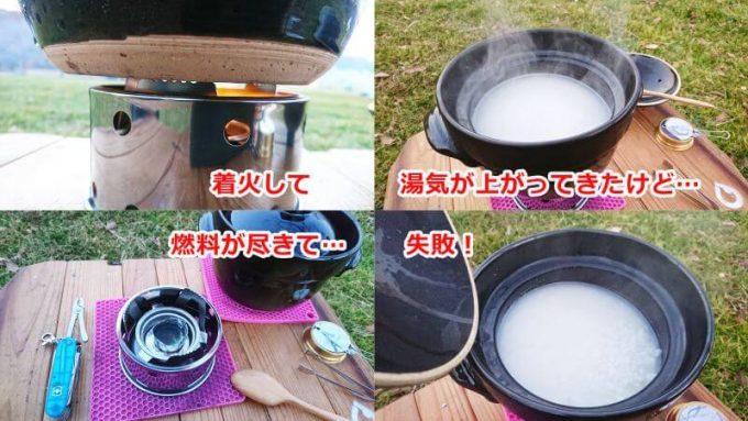 固形燃料を使って土鍋で炊飯したら失敗