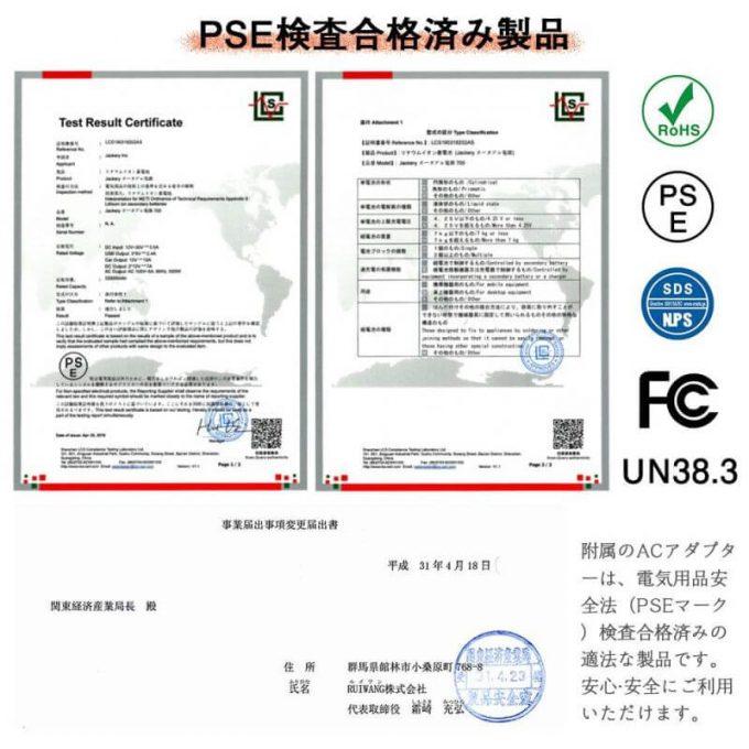 Jackery ポータブル電源 700はPSEなど各種安全規格に適合