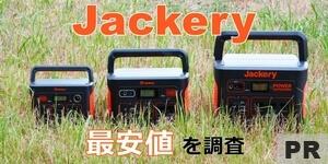 Jackeryポータブル電源のセール最安値情報