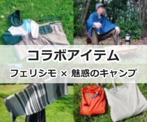 「フェリシモ×魅惑のキャンプ」コラボアイテム