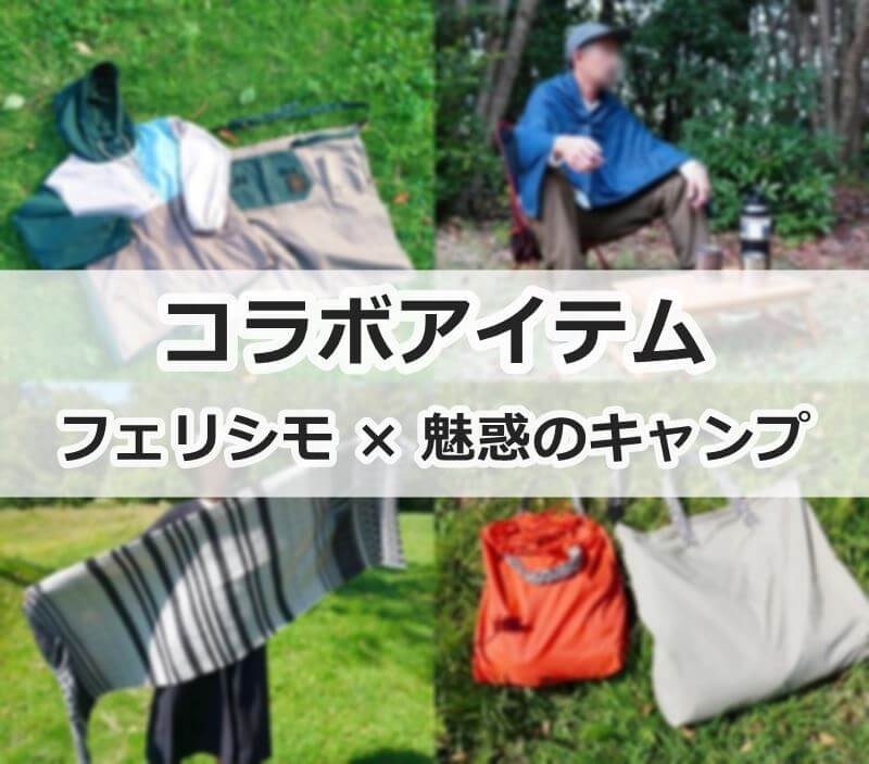 フェリシモ×魅惑のキャンプ コラボアイテム5品
