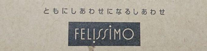 フェリシモのロゴ