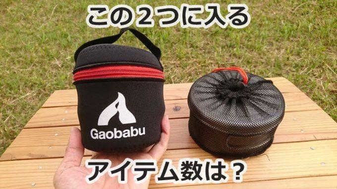 ガオバブ(Gaobabu) 収納効率の高さ
