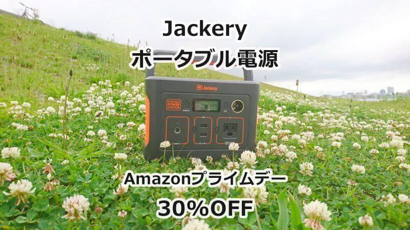 Jackeryポータブル電源 Amazonプライムデーで特価