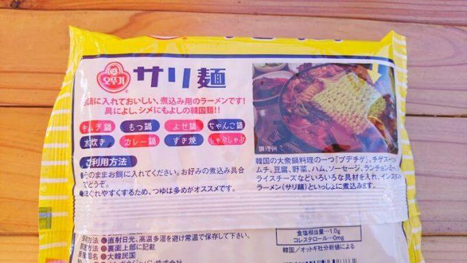サリ麺の食べ方 (パッケージ裏)