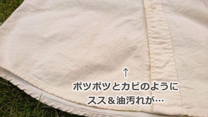 スキレットを洗った時のスス&油で汚れたシャツ