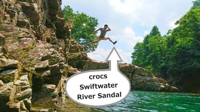 クロックス(crocs)のスウィフトウォーターリバーサンダルで川へ飛び込み
