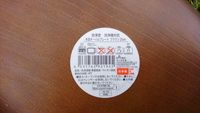 ダイソーの木目オーバルプレートの商品詳細