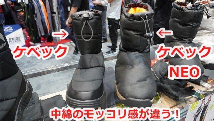 ワークマンの防寒ブーツ ケベックとケベックNEO(ネオ)の違いを比較