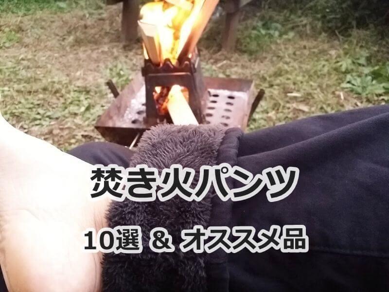 焚き火パンツのオススメ品