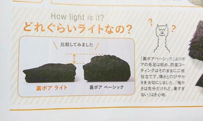 裏ボアパンツライトと通常の裏ボアパンツのボリュームを比較