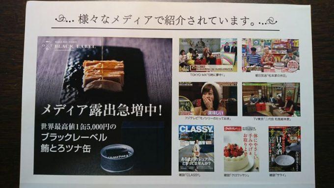 モンマルシェの缶詰はメディアでも多数紹介されている
