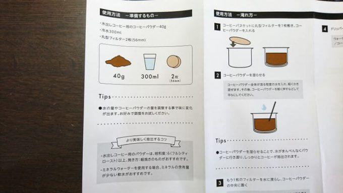 水出しコーヒー用のコーヒーパウダーの条件