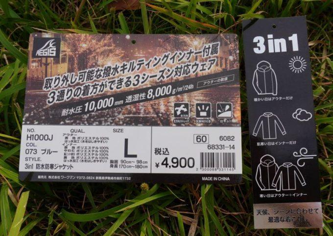 ワークマンの3in1(スリーインワン)防水防寒ジャケットの商品タグ