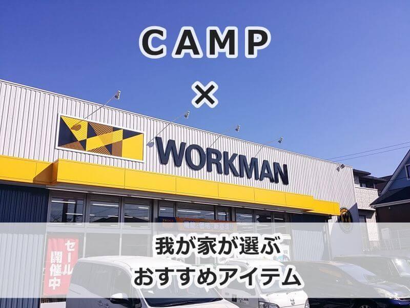 キャンプ 用品 ワークマン 【ワークマン新商品情報】キャンプギアがいっぱいで、ワクワクがとまらない~|BE