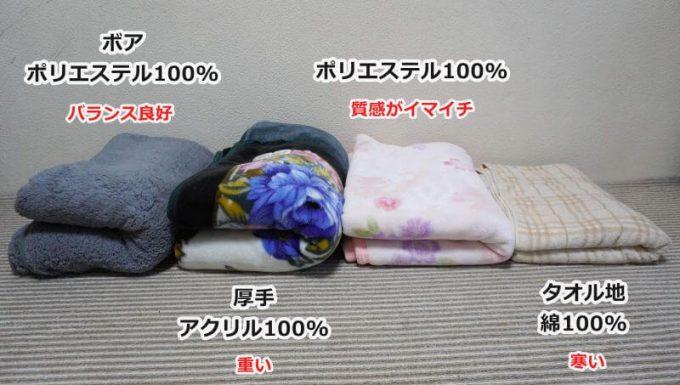 毛布を比較
