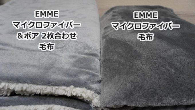EMMEマイクロファイバー&シープボア2枚合わせ毛布とEMMEマイクロファイバー毛布の比較
