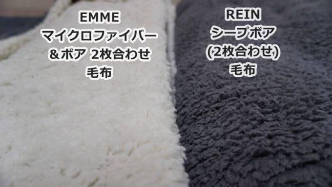 EMMEマイクロファイバー&シープボア2枚合わせ毛布とREINシープボア毛布の比較