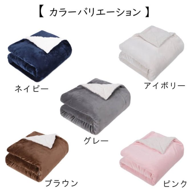 EMMEマイクロファイバー&シープボア2枚合わせ毛布は5色