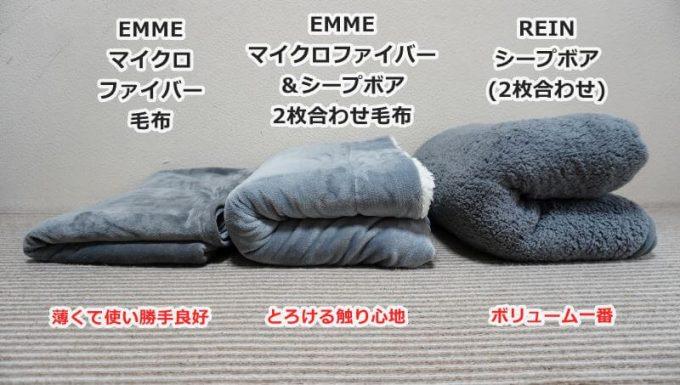 マイクロファイバー毛布とシープボア毛布の比較