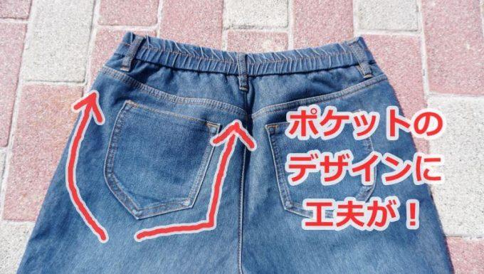 裏ボアパンツのレディースのポケットのデザイン