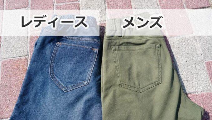 裏ボアパンツのメンズとレディースのポケットの形状の違い