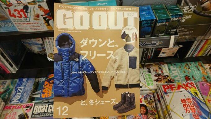 アウトドア雑誌 GO OUTに掲載されているgym master(ジムマスター)