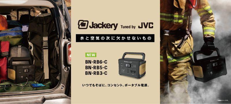 Jackery×JVCのポータブル電源 BN-RBシリーズ
