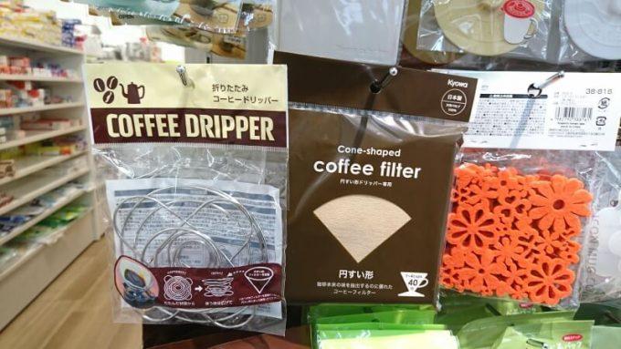 100均(セリア)の折りたたみコーヒードリッパーと円錐フィルター