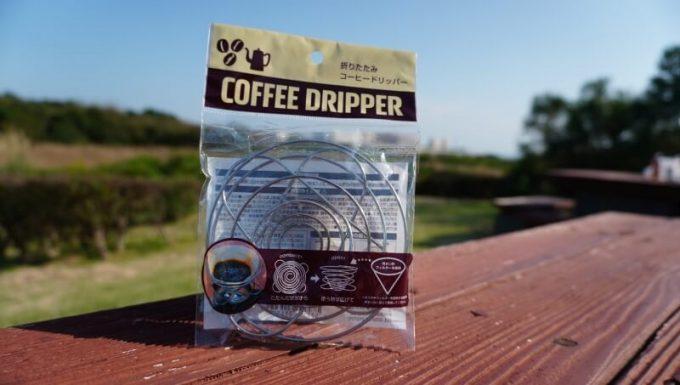 100均(セリア)の折りたたみコーヒードリッパーのパッケージ