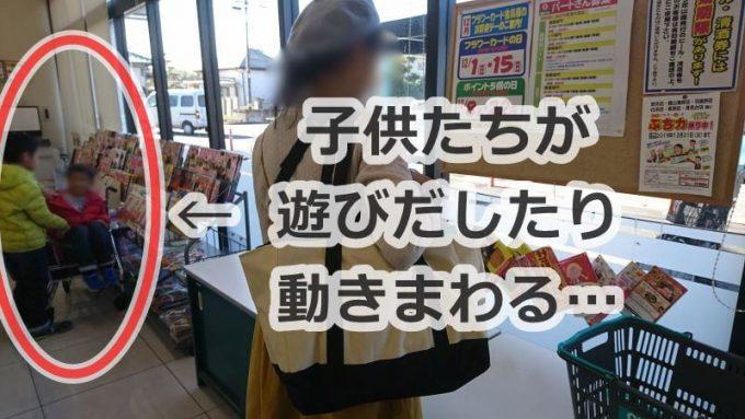スーパーの店内で子供が遊んだり動き回る