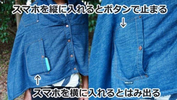 フェリシモ 巻いてぬくぬく腰をあたためる裏ボアオーバースカートを羽織ったときにポケットが使える