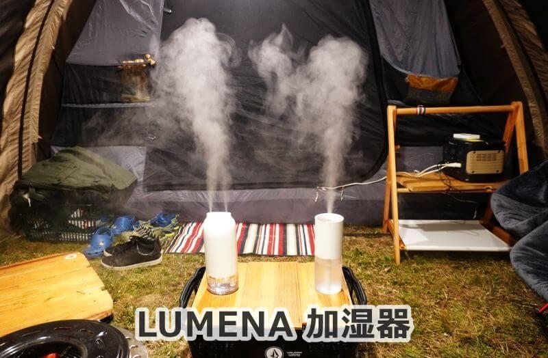 LUMENA加湿器(H2とH3)