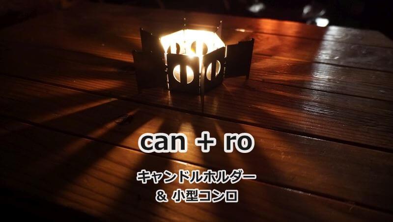 キャンロ(can+ro)
