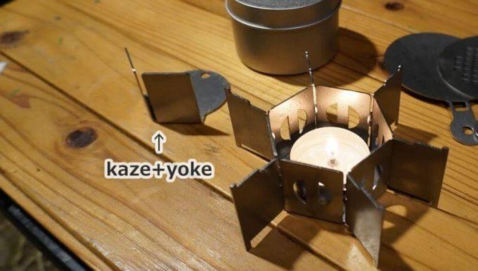 キャンロ(can+ro)のオプション 風よけ(kaze+yoke)