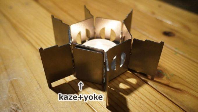 キャンロ(can+ro)のオプション 風よけ(kaze+yoke)を装着