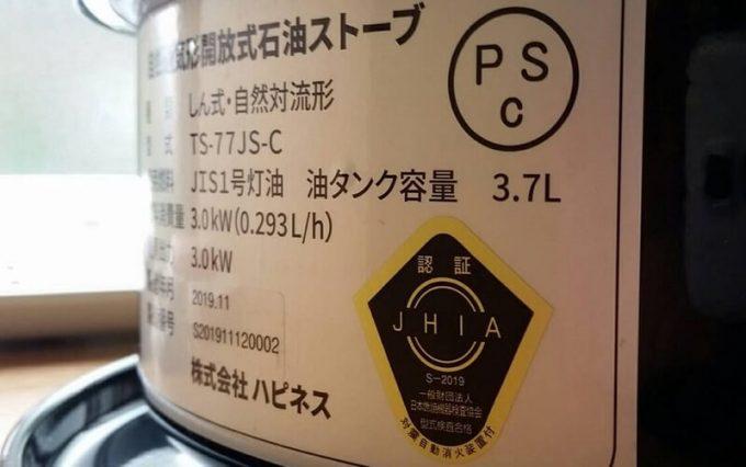 日本仕様JHIA認証 NEWアルパカストーブ コンパクト(newAlpaca)はPSCマーク付き、JHIA認証商品
