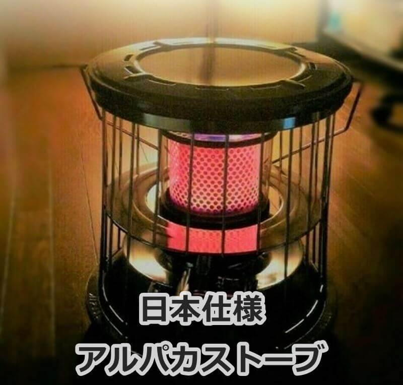 日本仕様JHIA認証 NEWアルパカストーブ コンパクト(newAlpaca)