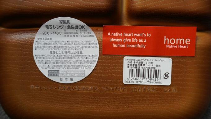 NH home ウッド調食器の商品説明タグ