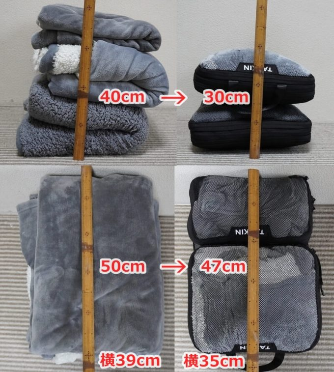 タスキン エアーデュオで毛布を圧縮した前後のサイズ比較