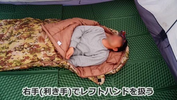 スナグパックの寝袋「マリナー スクエア」のレフトジップを右手で開閉